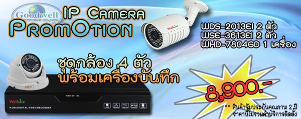 ์New Year Promotion IPCamera 4CH (ไม่รวมติดตั้ง)