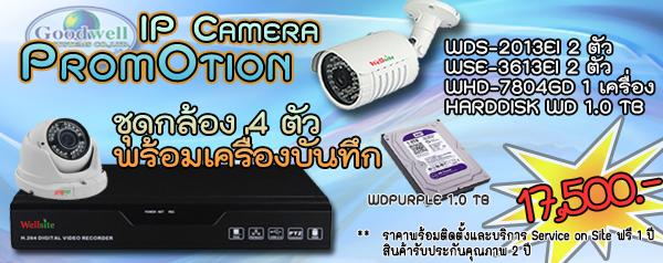 ์New Year Promotion IPCamera 4CH (พร้อมติดตั้ง)