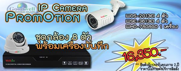 ์New Year Promotion IPCamera 8CH (ไม่รวมติดตั้ง)