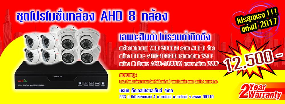 ชุดโปรโมชั่นกล้อง AHD 8 กล้อง (เฉพาะสินค้าไม่รวมค่าติดตั้ง)
