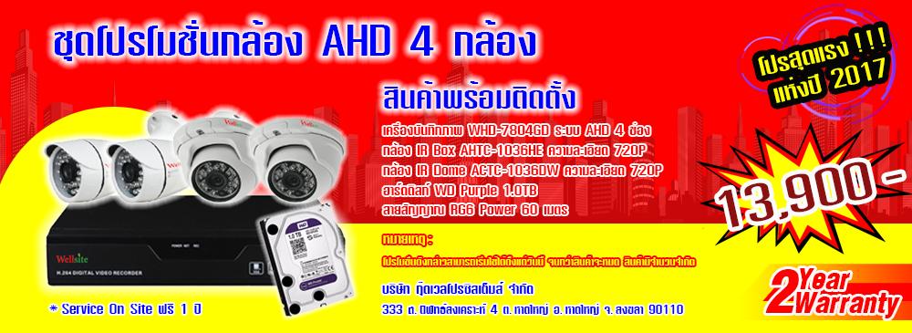 ชุดโปรโมชั่นกล้อง AHD 4 กล้อง (สินค้าพร้อมติดตั้ง)