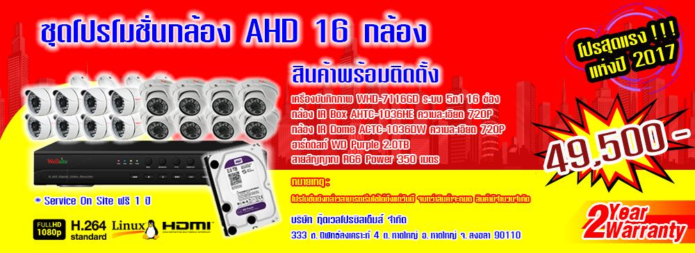 ชุดโปรโมชั่นกล้อง AHD 16 กล้อง (สินค้าพร้อมติดตั้ง)