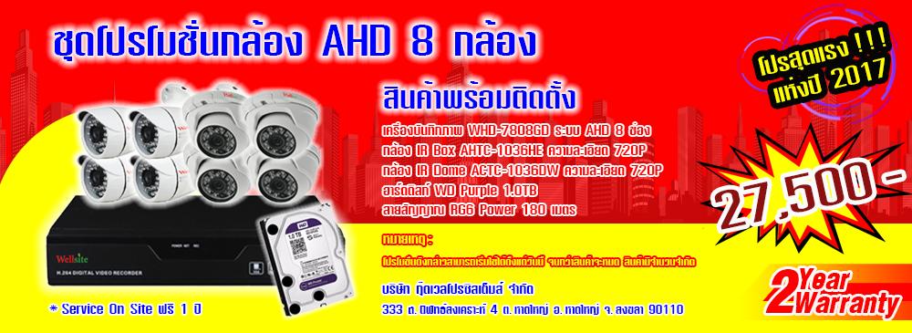 ชุดโปรโมชั่นกล้อง AHD 8 กล้อง (สินค้าพร้อมติดตั้ง)