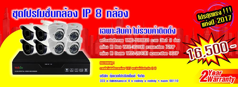 ชุดโปรโมชั่นกล้อง IP 8 กล้อง (เฉพาะสินค้าไม่รวมค่าติดตั้ง)