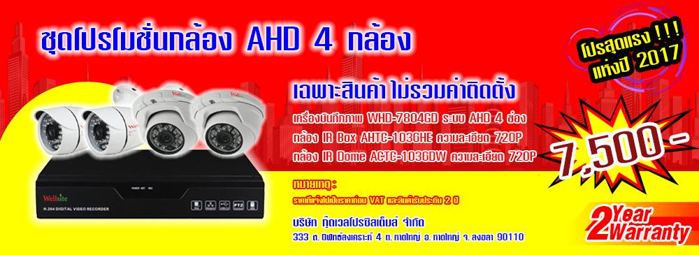 ชุดโปรโมชั่นกล้อง AHD 4 กล้อง (เฉพาะสินค้าไม่รวมค่าติดตั้ง)