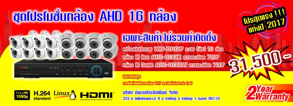 ชุดโปรโมชั่นกล้อง AHD 16 กล้อง (เฉพาะสินค้าไม่รวมค่าติดตั้ง)