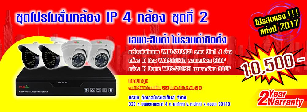 ชุดโปรโมชั่นกล้อง IP 4 กล้อง ชุดที่ 2 (เฉพาะสินค้าไม่รวมค่าติดตั้ง)