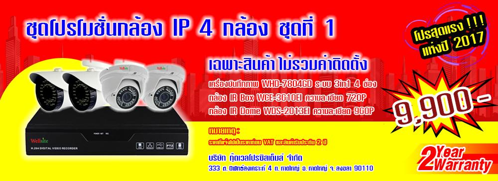 ชุดโปรโมชั่นกล้อง IP 4 กล้อง ชุดที่ 1 (เฉพาะสินค้าไม่รวมค่าติดตั้ง)