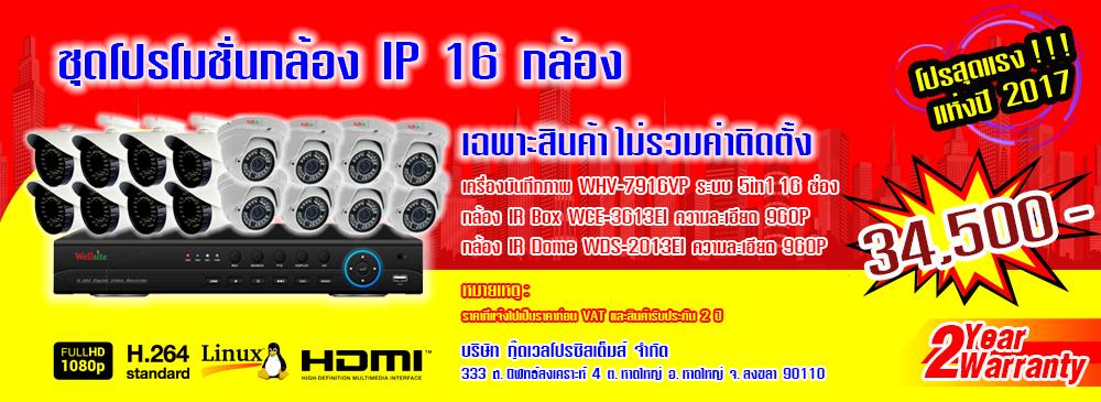 ชุดโปรโมชั่นกล้อง IP 16 กล้อง (เฉพาะสินค้าไม่รวมค่าติดตั้ง)