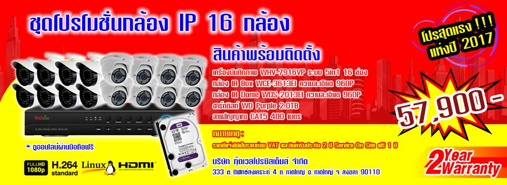 ชุดโปรโมชั่นกล้อง IP 16 กล้อง (สินค้าพร้อมติดตั้ง)
